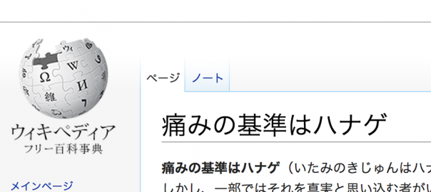 【鶏肉みたいな味】本当にあったWikipediaの珍項目15選
