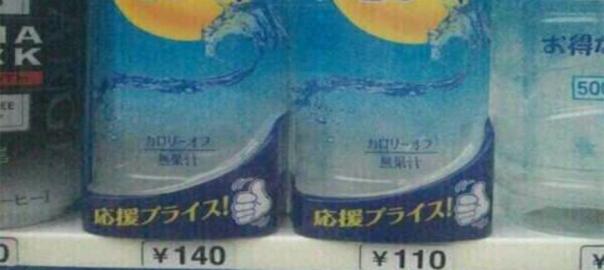 【さすが自動販売機大国ニッポン】色んな意味でレベルが高い自動販売機13選