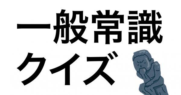 """【一般常識クイズ】日本人なら知ってて当たり前?日本の""""常識""""クイズ"""