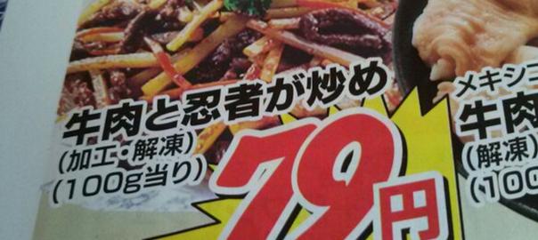 【スーパーからの挑戦状】思わず吹き出すチラシ13選