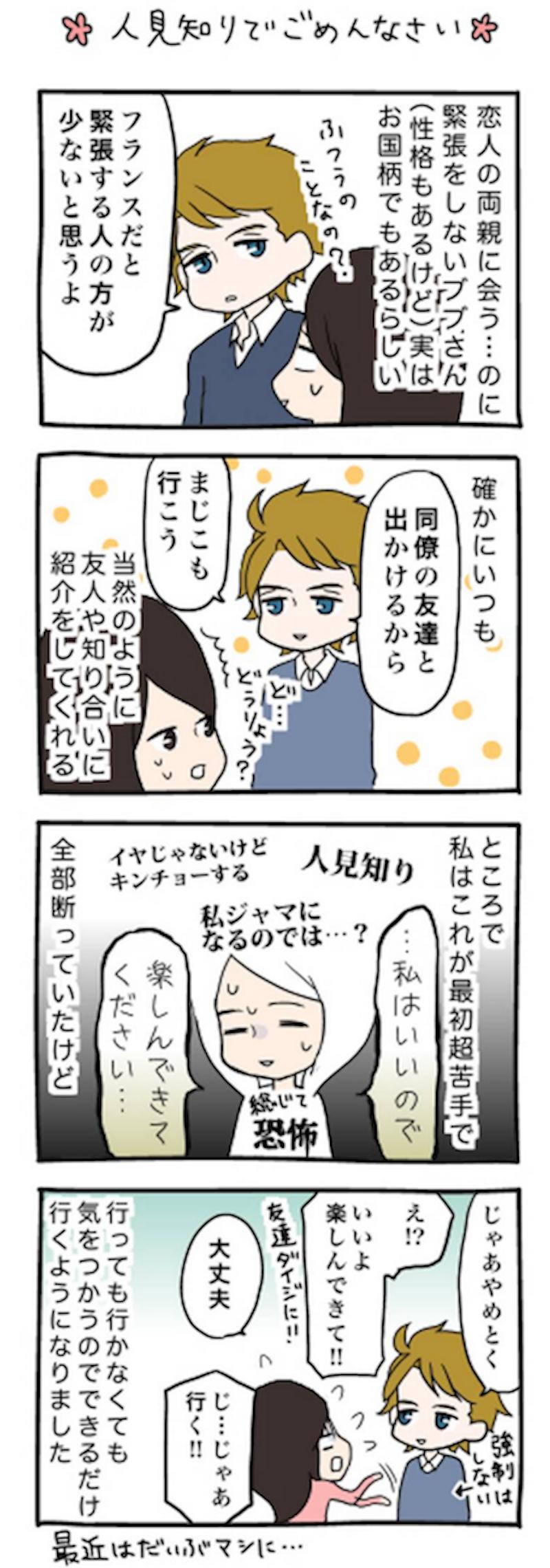 ぶぶさん3-1