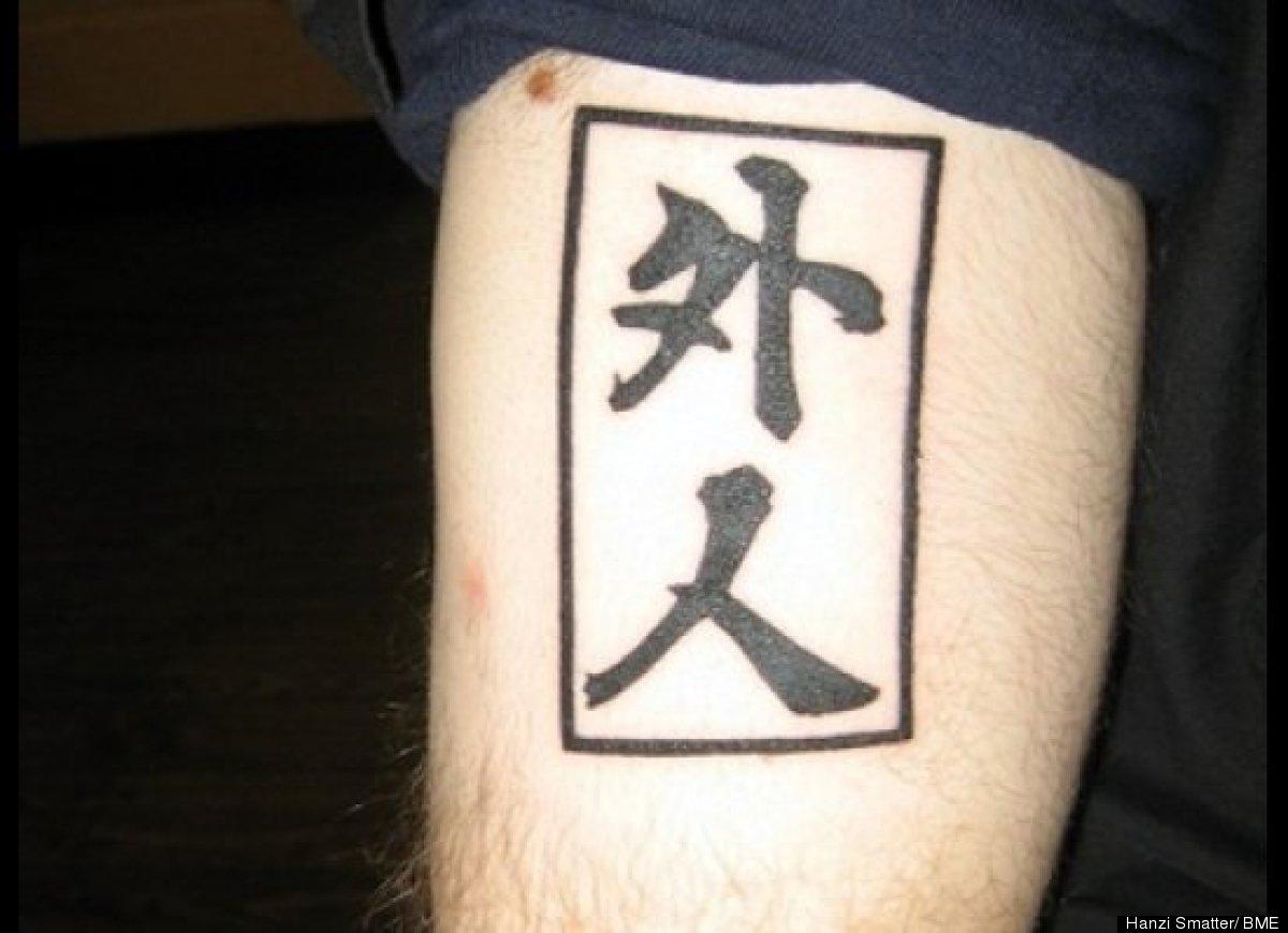 外国人のおもしろ日本語、漢字タトゥー