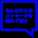 yakusyoku_q10_1_4_c
