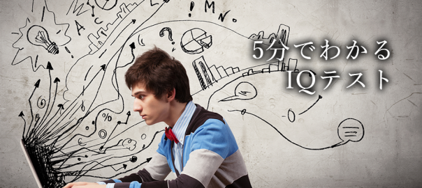【2020年更新】5分でわかる「知能指数テスト」あなたの知能指数はいくつ?
