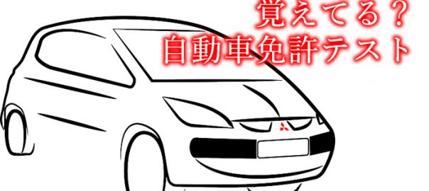 合格点取れますか??不合格なら勉強し直し!自動車免許テストチャレンジ(25問)