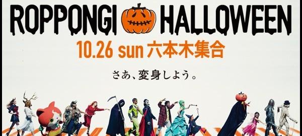 【社会人も楽しもう!】土日に行ける、おすすめハロウィンイベント5選!