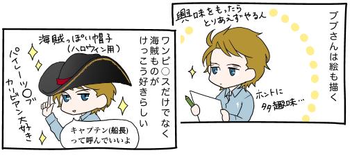 【日本5年目の実録】ほのぼの漫画「フランス人のブブさん」が癒される第6弾