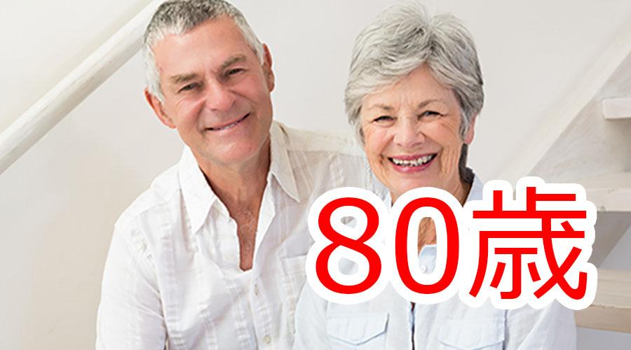 _0012_age_80