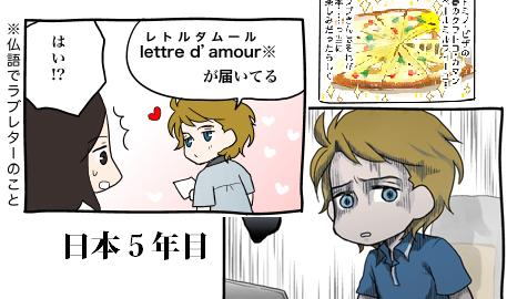 【日本5年目の実録】ほのぼの漫画「フランス人のブブさん」が癒される第7弾