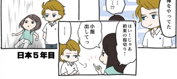 【日本5年目の実録】ほのぼの漫画「フランス人のブブさん」が癒される第8弾