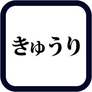 nihon_q2_2