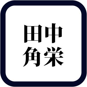 nihon_q9_2
