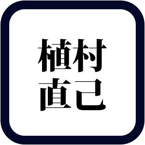nihon_q10_2