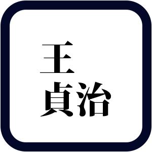 nihon_q10_3