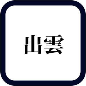 nihon_q11_2