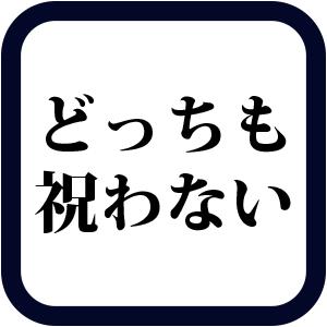 nihon_q16_4