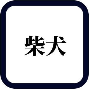 nihon_q19_2