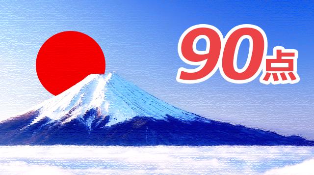 NIHON_90