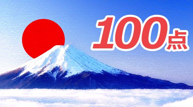 NIHON_100
