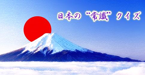 """【日本人なら知ってて当たり前?】日本の""""常識""""クイズ"""