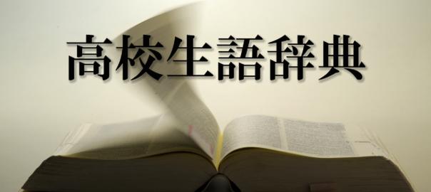 高校生の本音を表した「高校生語辞典」が的確すぎる