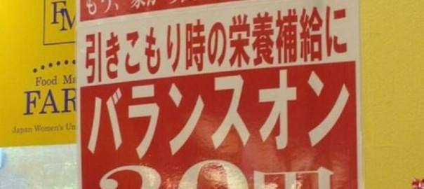 日本女子大学の生協のアグレッシブすぎるポップ11選