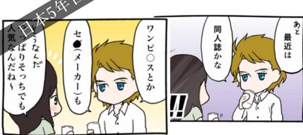 【日本5年目の実録】ほのぼの漫画「フランス人のブブさん」が癒される第5弾