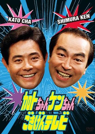 加トちゃんケンちゃんごきげんテレビ_DVD1