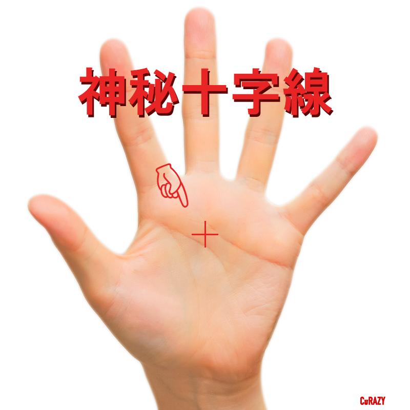 珍しい手相の神秘十字線の写真