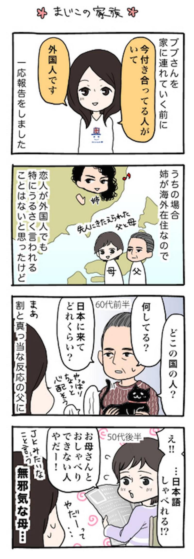 ぶぶさん3-2