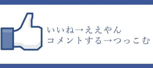 Facebookが関西弁に対応!「いいね」→「ええやん」,「コメントする」→「つっこむ」