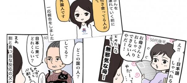 【日本5年目の実録】ほのぼの漫画「フランス人のブブさん」が癒される第3弾