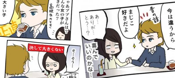 【日本5年目の実録】ほのぼの漫画「フランス人のブブさん」が癒される第4弾