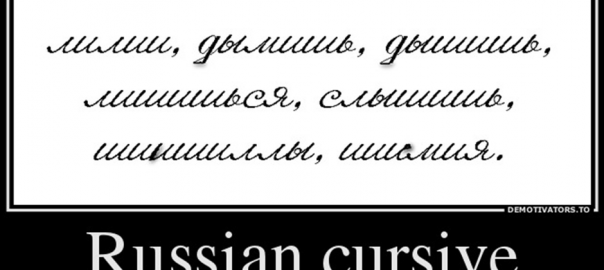 【ロシア人さえ理解不能】ロシア語の筆記体が難しすぎて困っています