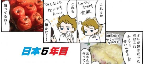 【日本5年目の実録】ほのぼの漫画「フランス人のブブさん」が癒される第9弾