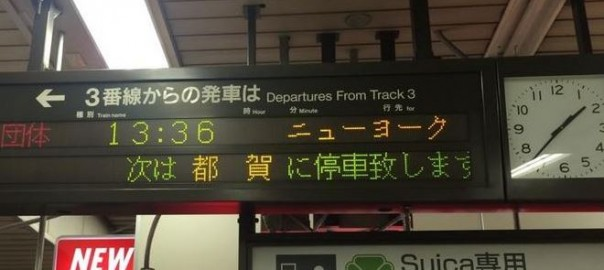 【そうだ、ニューヨークへ行こう】思わず目を疑った電車の電光掲示板