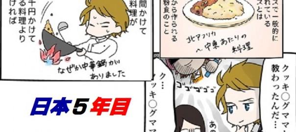 【日本5年目の実録】ほのぼの漫画「フランス人のブブさん」が癒される第10弾