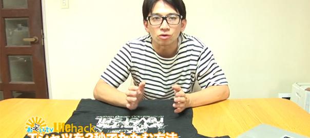 【どきキャン佐藤のライフハック】Tシャツを2秒でたたむ方法