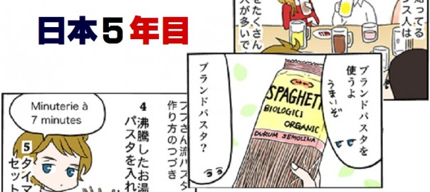 【日本5年目の実録】ほのぼの漫画「フランス人のブブさん」が癒される第11弾