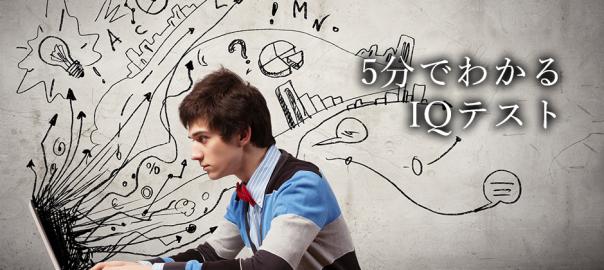 【答え合わせ】5分でわかる「IQテスト」あなたの知能指数はいくつ?