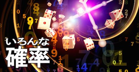 【日常に隠された奇跡】世の中の様々な確率21選