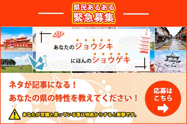15102902_banner_kenmin_aruaru (1)