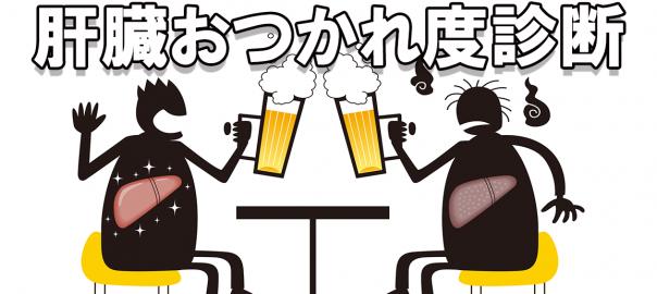 【お酒とのつき合い方で分かる】肝臓おつかれ度診断