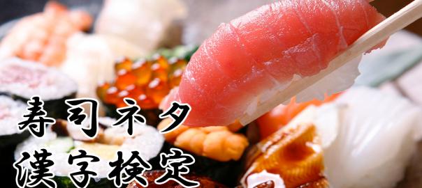 【めざせ!寿司ネタ漢字博士】寿司ネタ漢字検定