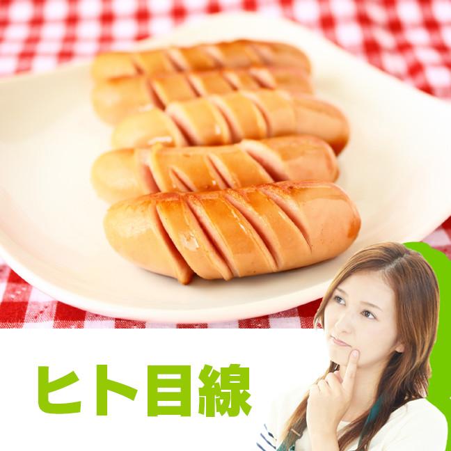 1_ウィンナー→超高級肉_1