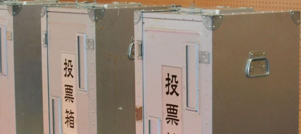 【雑学】総選挙で、選挙所に一番乗りした人に与えられる特権とは?