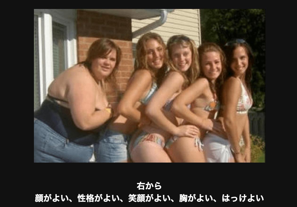 美女5人写真 アメーバ大喜利