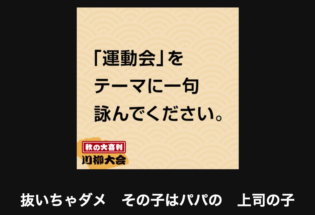 運動会俳句・川柳 アメーバ大喜利