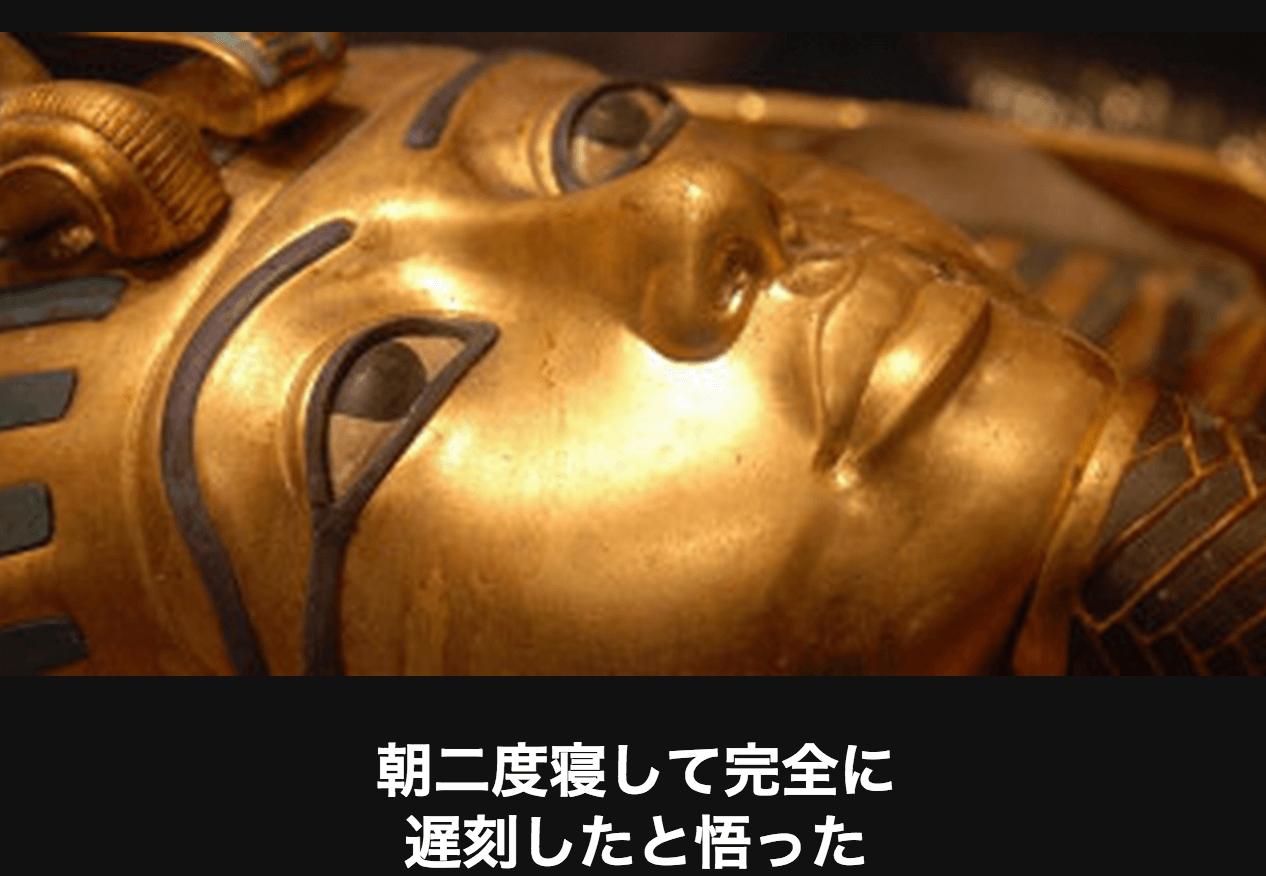 ツタンカーメン王 アメーバ大喜利