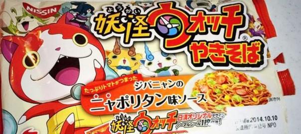 【焼きそばなのにナポリタン味】ツッコミどころ満載の「妖怪ウォッチ」コラボ商品5選